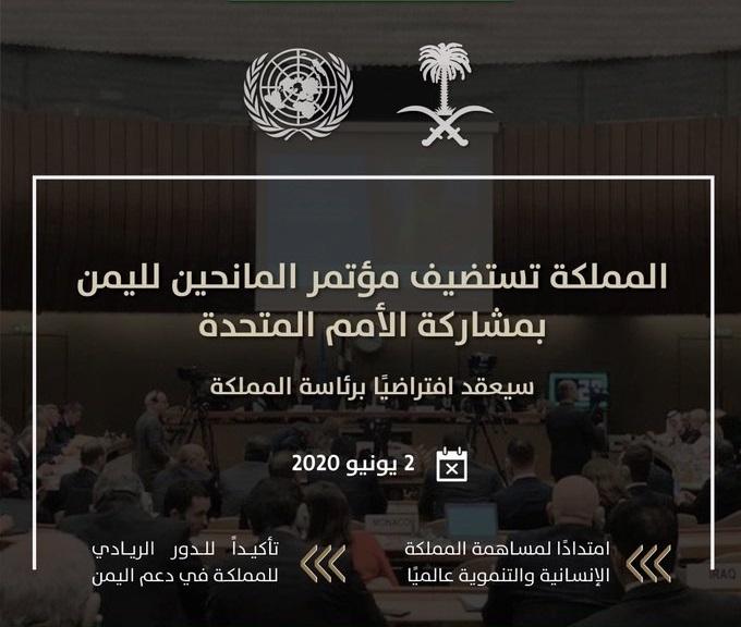 مؤتمر المانحين 2020.. هل تستجيب الدول أم ستتحمل السعودية المستضيفة العبء الأكبر؟