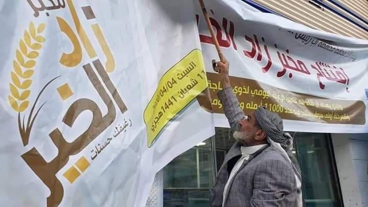 المخابز الخيرية في اليمن كملاذ لآلاف الأسر الفقيرة.. مخبز زاد الخير في إب نموذجاً