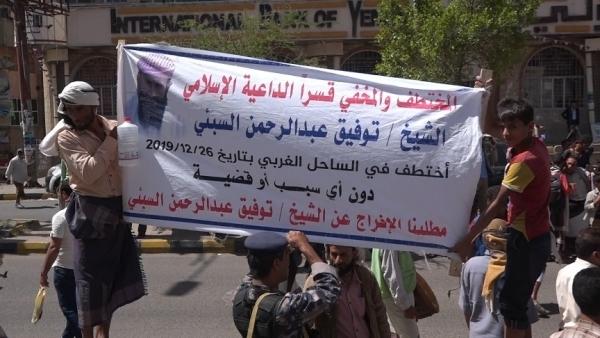 محتجون في تعز يطالبون الإفراج عن داعية مختطف لدى قوات مدعومة إماراتيا بالمخا
