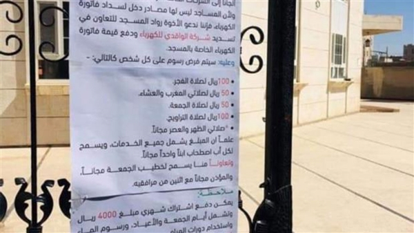 الحوثيون يفرضون رسوم مالية على دخول المساجد بصنعاء لأول مرة بالتاريخ