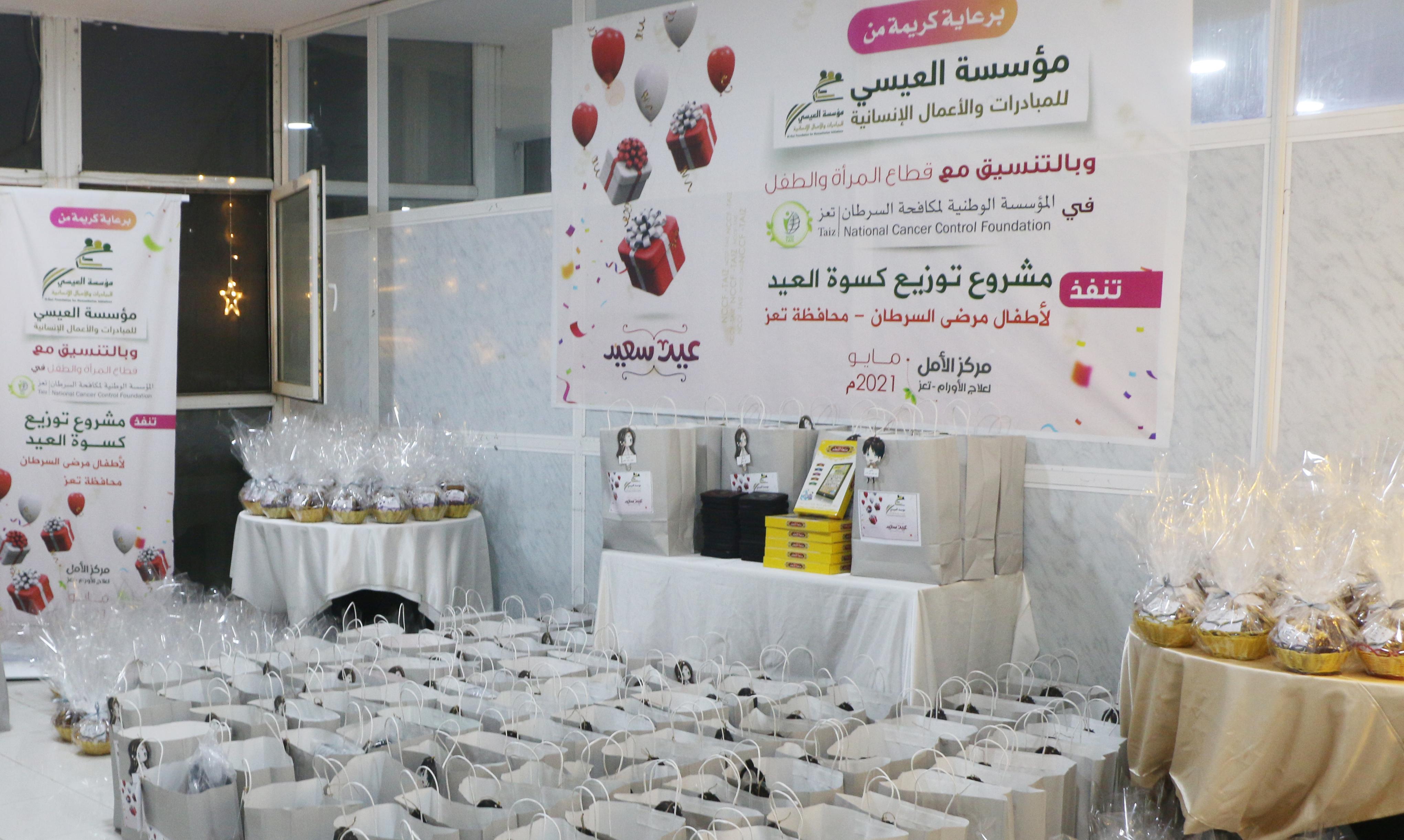 مؤسسة العيسي للمبادرات والأعمال الإنسانية تنفذ مشروع كسوة العيد للأطفال المصابين بمرض السرطان في تعز
