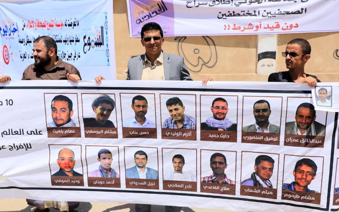 """""""العفو الدولية"""" تدعو ميليشيا الحوثي لإلغاء أحكام الإعدام بحق أربعة صحفيين يمنيين"""