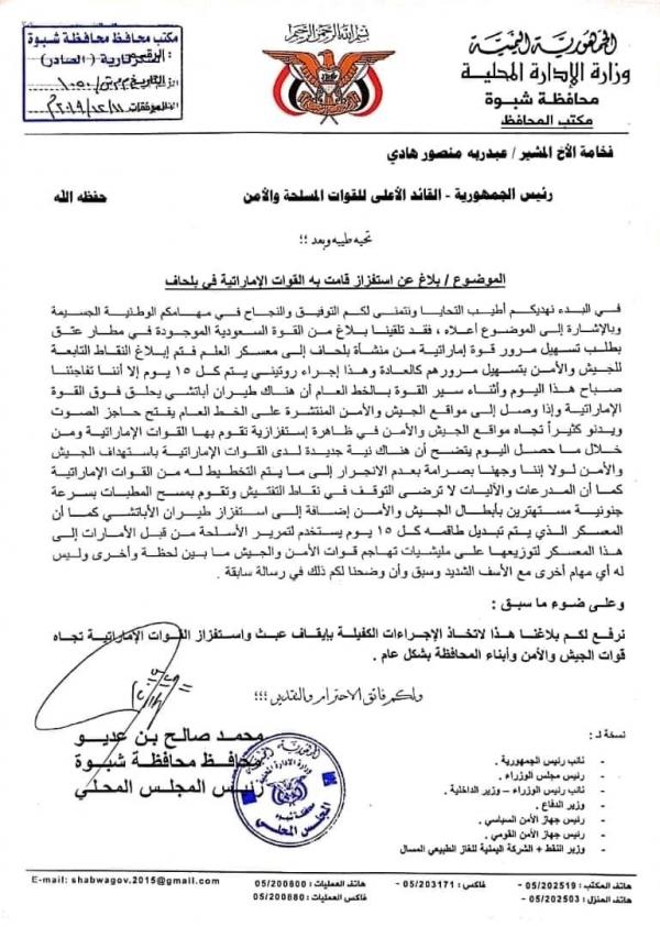 محافظ شبوة يحذر من الاستفزازات الإماراتية وخططها لاستهداف الجيش الوطني