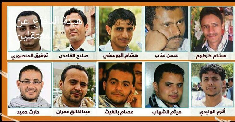 في ظل تدهور حالتهم الصحية.. إحالة ملف قضية الصحفيين المختطفين إلى قاضي حوثي تمهيداً لإصدار أحكام جائرة