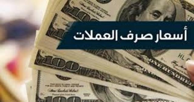تعرف على سعر صرف العملات الأجنبية مقابل الريال صباح الثلاثاء