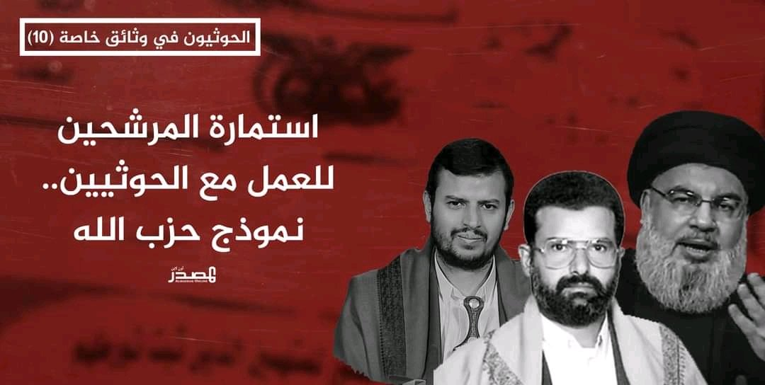 الحوثيون في وثائق خاصة (10)   استمارة المرشحين للعمل مع الحوثيين.. نموذج حزب الله
