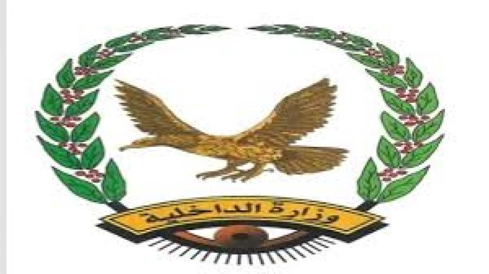 وزارة المالية تُعلن صرف راتب شهر سبتمبر لمنتسبي الداخلية الاثنين القادم