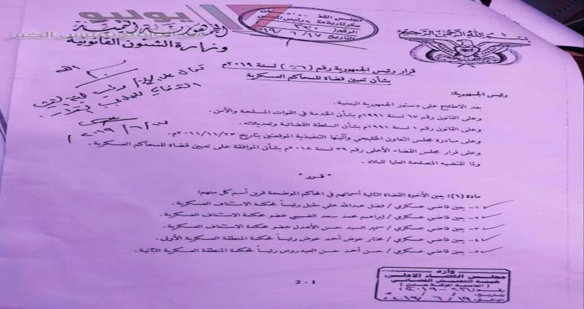 صدور قرار جمهوري جديد بتعيينات عسكرية