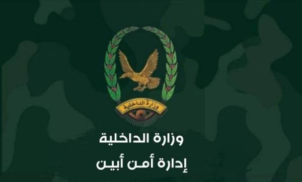 أمن أبين يُعلن نشر قوات إضافية على الخط الساحلي الدولي لتأمين حركة المسافرين