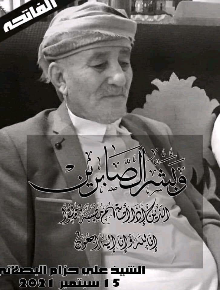 الشيخ صادق الأحمر يعزي في وفاة الشيخ المناضل علي حزام البصلاني ويشيد بمناقبه الوطنية