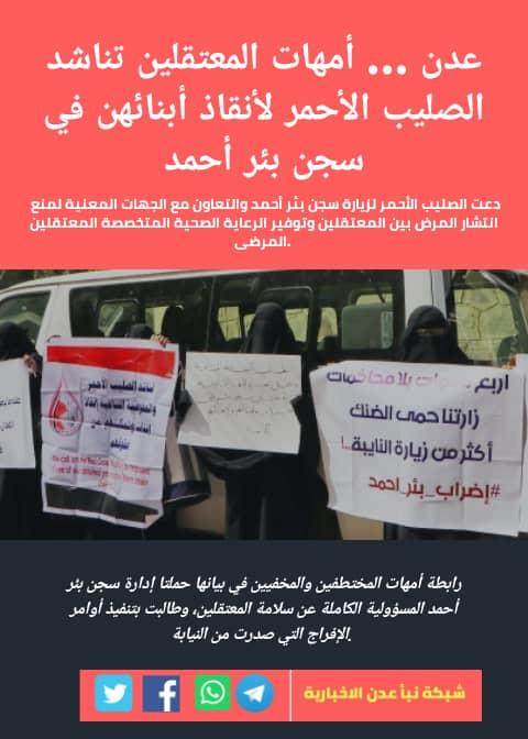 بالتزامن مع إضراب المختطفين في سجن بير أحمد وقفة إجتجاجية أمام الصليب الاحمر للمطالبة بزيارتهم