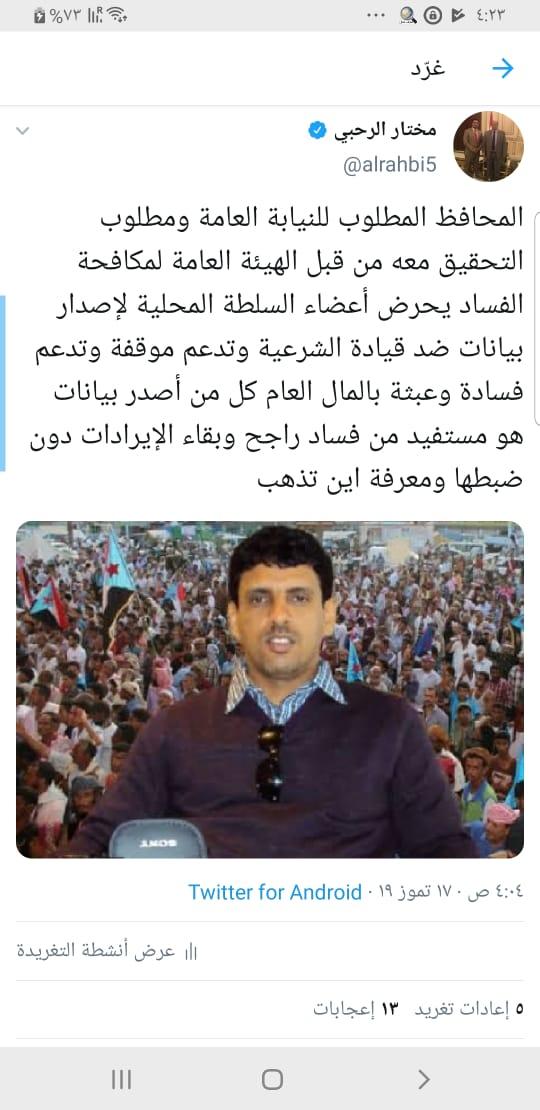 """مسوؤل حكومي يصف محافظ المهرة ب""""الكارثة"""" ويهدد بالكشف عن ممتلكاته خارج اليمن"""