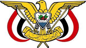 وزارة الخارجية ترحب بالتصريحات الامريكية الإيجابية حول تمرد المجلس الانتقالي بعدن