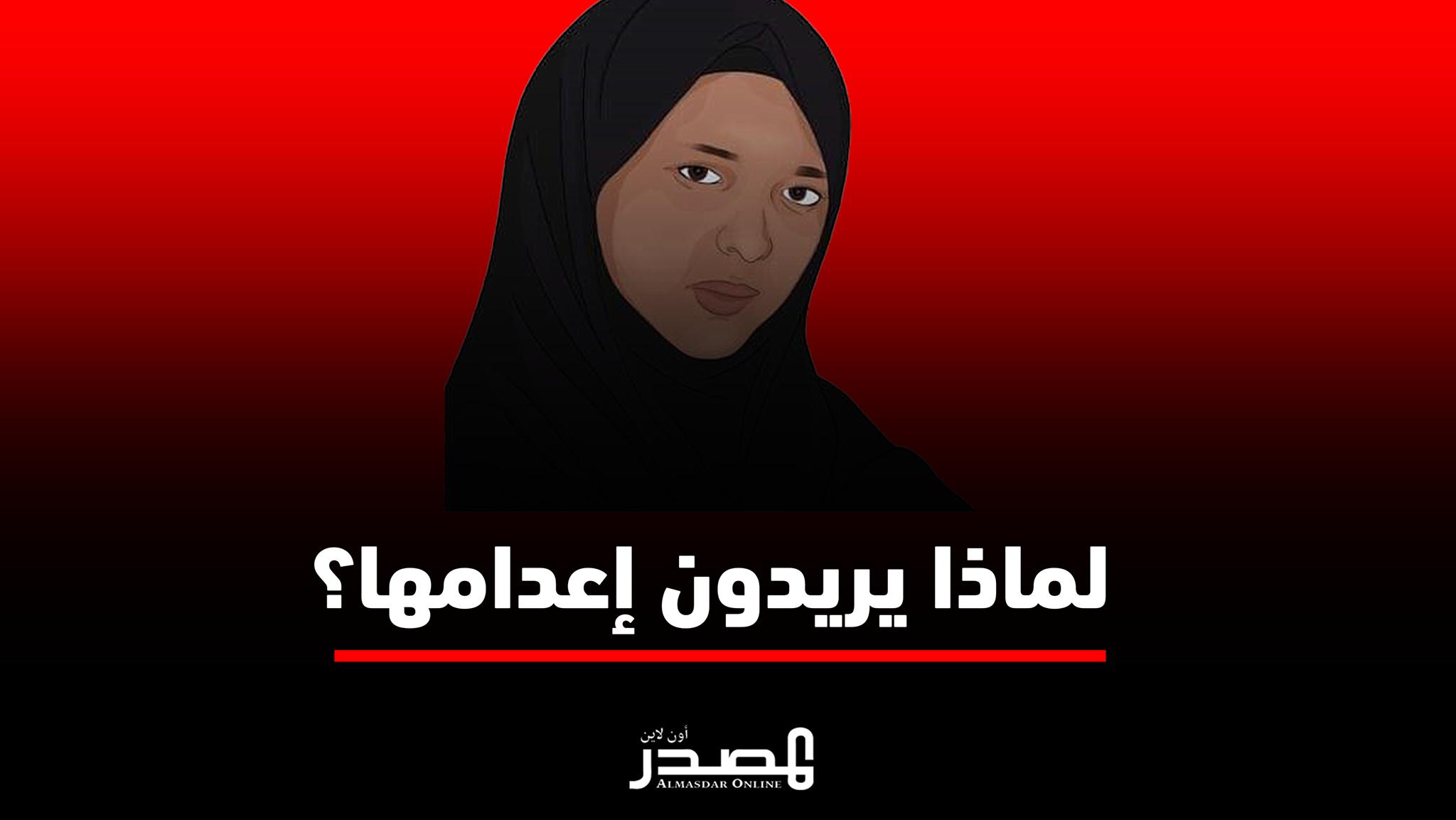 """ما هي قصة """"أسماء العميسي"""" التي تحاكم من قبل الحوثيين وتواجه عقوبة الإعدام؟"""