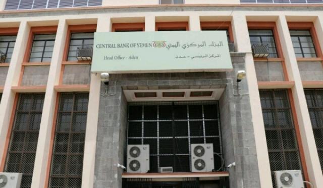البنك المركزي يوجه دعوة هامة للبنوك العاملة في اليمن