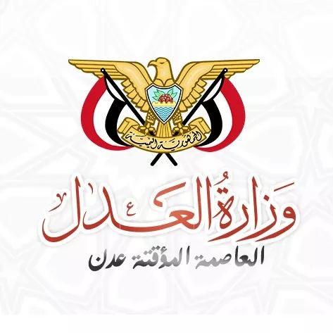 حراسة وزارة العدل في عدن يتهجمون على الوكيل المجيدي ويمنعونه من دخول مبنى الوزارة