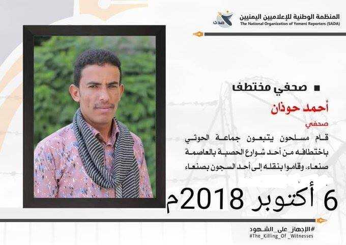 قصة صحفي مختطف في سجون الحوثيين يتعرض للتعذيب بعيداً عن الإعلام