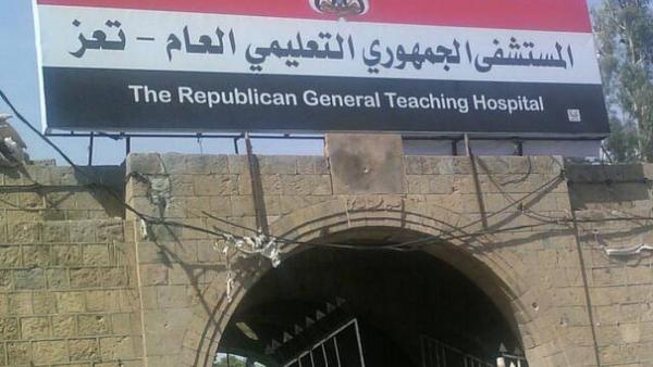 تعز: خروج بعض أقسام مستشفى الجمهوري عن الخدمة بعد استهدافه من قبل عناصر خارجة عن القانون
