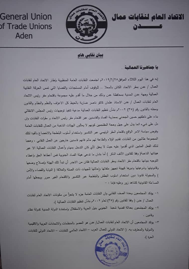 بيان هام للاتحاد العام لنقابات عمال عدن عقب اقتحام مكتب رئيسها .. نص البيان