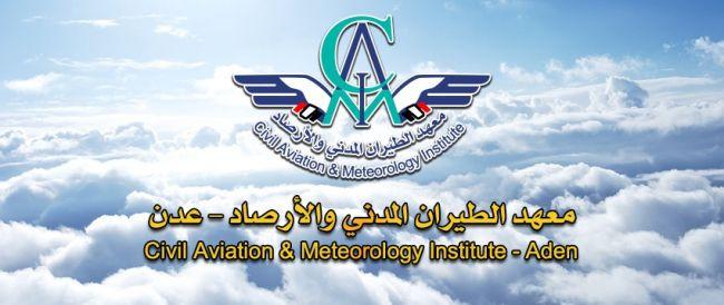 معهد الطيران المدني والأرصاد يناشد رئاسة الهيئة العامة للطيران استكمال الإجراءات الخاصة بانشاء المعهد
