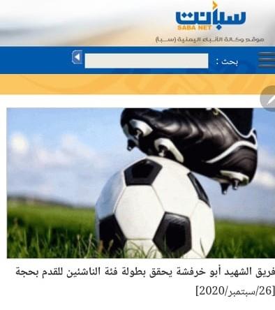 اللّعب في المقْبَرة.. قيادات الحوثيين القتلى في بطولة لكرة القدم