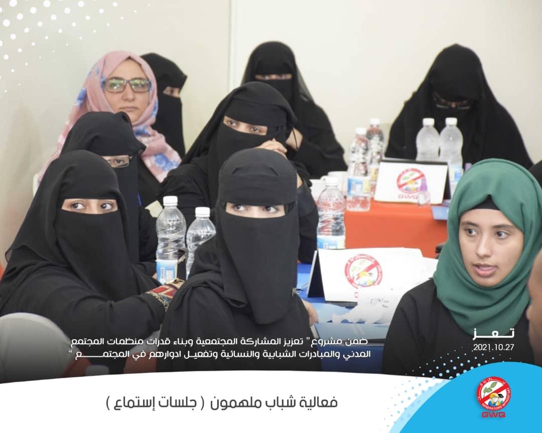 """شباب ملهمون """"جلسات استماع""""...فعالية نظمتها أجيال بلا قات في مدينة تعز"""