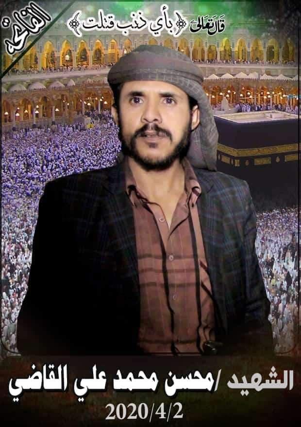 منظمة حقوقية تدعو لتحقيق مستقل حول مقتل مختطف في سجون ميليشيا الحوثي بذمار