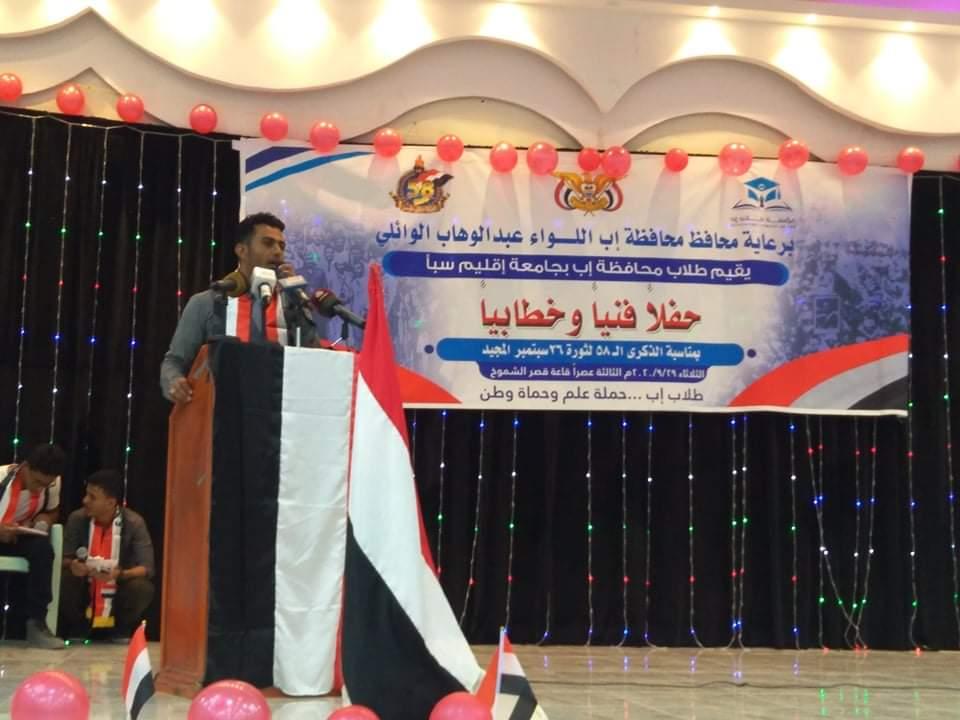 حفلاً فنياً وخطابياً لطلاب محافظة إب بجامعة اقليم سبأ بمناسبة ثورة سبتمبر